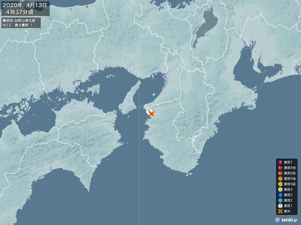 地震情報 2020年04月13日 04時37分頃発生 最大震度:1 震源地:和歌山県北部(拡大画像)