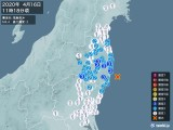 2020年04月16日11時18分頃発生した地震
