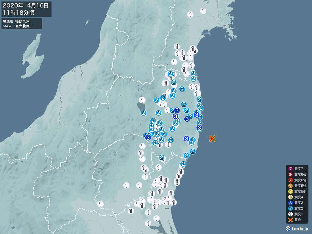地震情報 2020年04月16日 11時18分頃発生 最大震度:3 震源地:福島県沖(拡大画像)