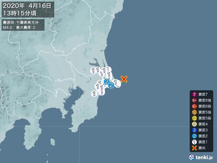 地震情報(2020年04月16日13時15分発生)