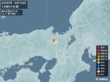 2020年04月16日14時57分頃発生した地震