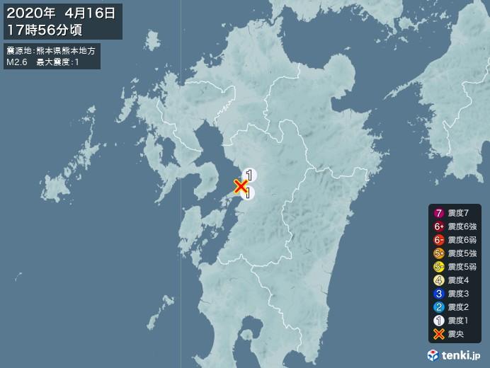 地震情報(2020年04月16日17時56分発生)