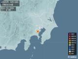 2020年04月18日07時34分頃発生した地震
