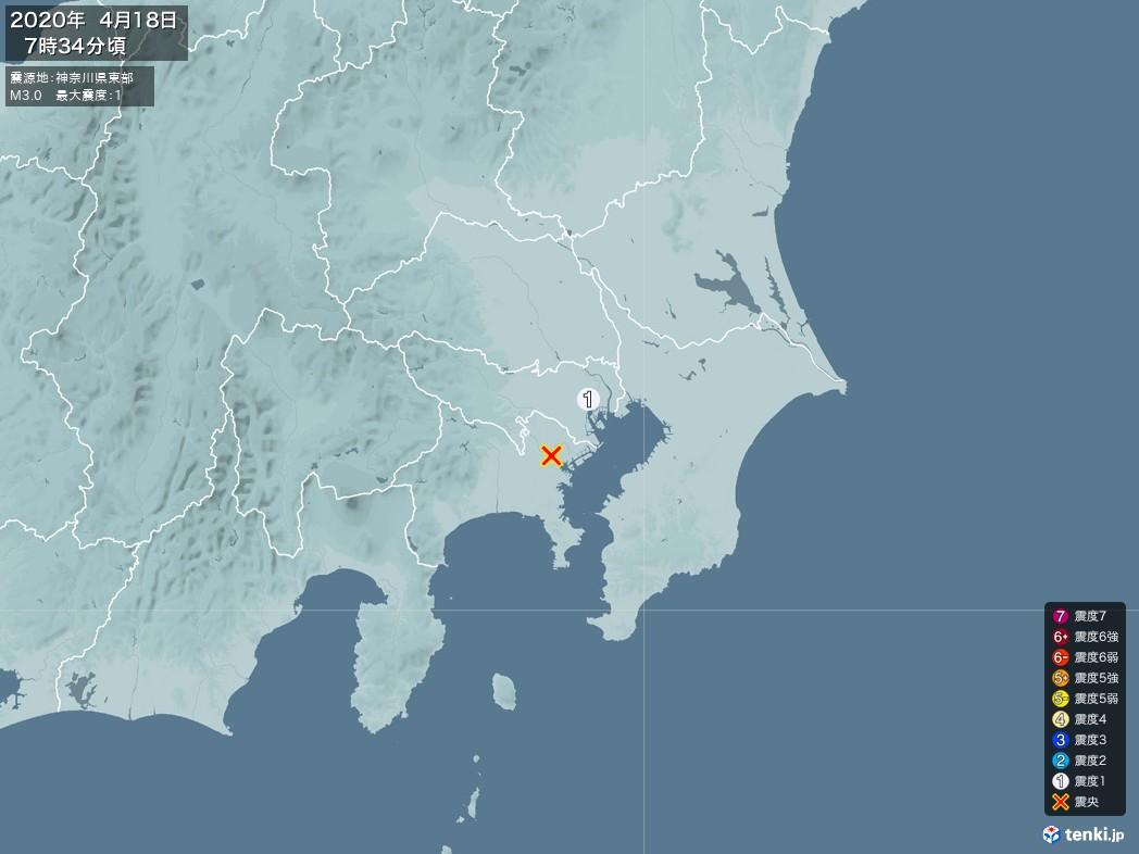 地震情報 2020年04月18日 07時34分頃発生 最大震度:1 震源地:神奈川県東部(拡大画像)