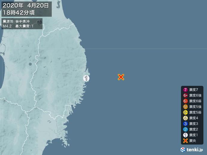 地震情報(2020年04月20日18時42分発生)