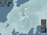 2020年04月22日02時47分頃発生した地震