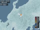 2020年04月22日03時05分頃発生した地震