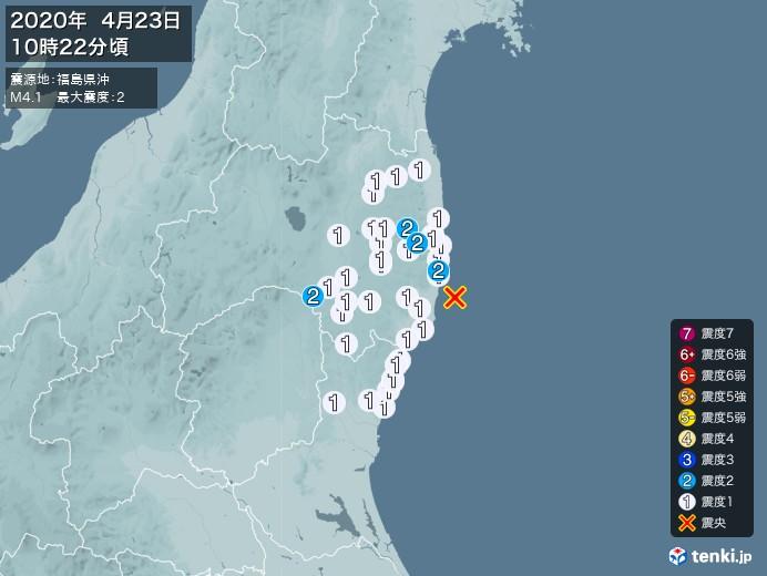 地震情報(2020年04月23日10時22分発生)