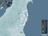 2020年04月23日10時22分頃発生した地震