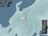 2020年04月23日11時45分頃発生した地震