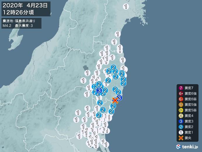 地震情報(2020年04月23日12時26分発生)