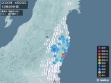 2020年04月23日12時26分頃発生した地震