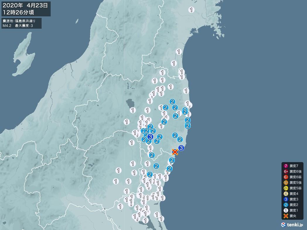 地震情報 2020年04月23日 12時26分頃発生 最大震度:3 震源地:福島県浜通り(拡大画像)