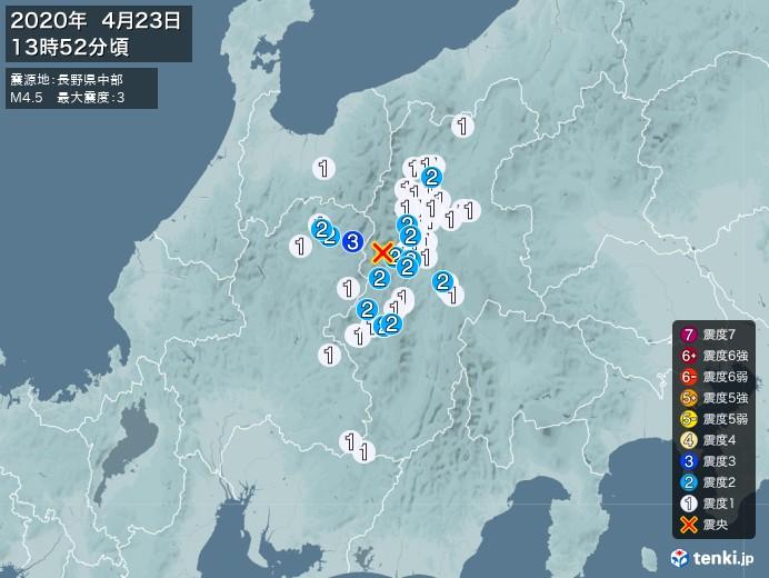 地震情報(2020年04月23日13時52分発生)