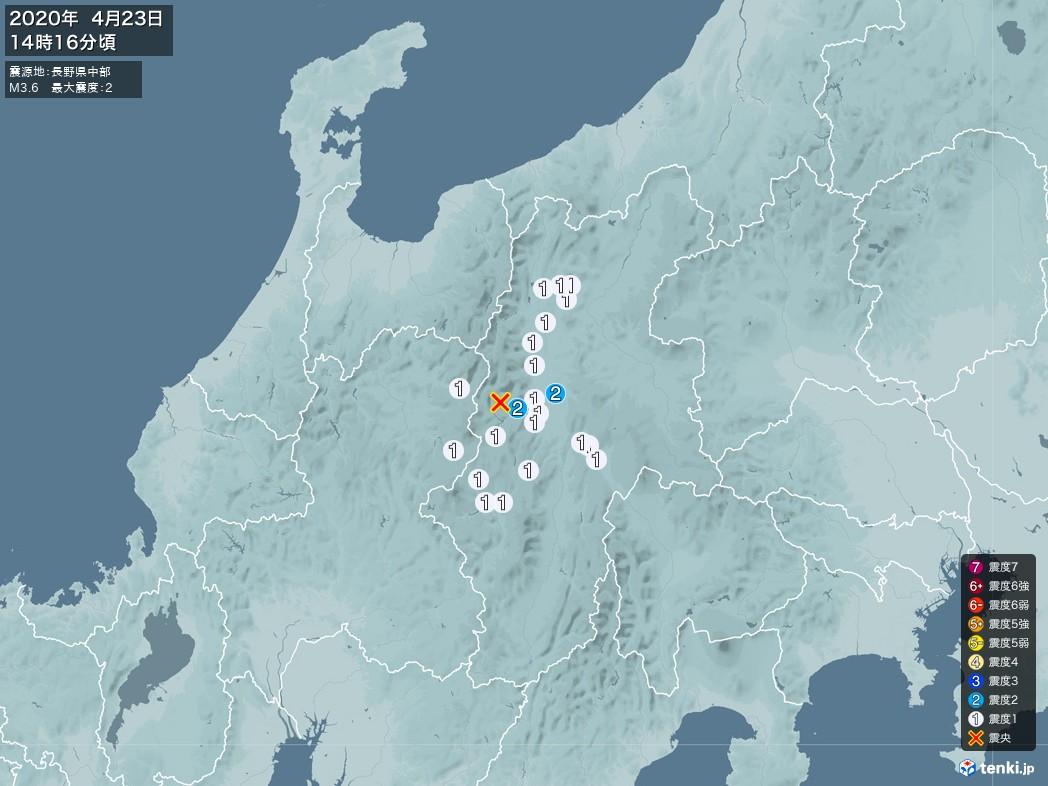 地震情報 2020年04月23日 14時16分頃発生 最大震度:2 震源地:長野県中部(拡大画像)