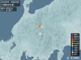 2020年04月23日15時59分頃発生した地震