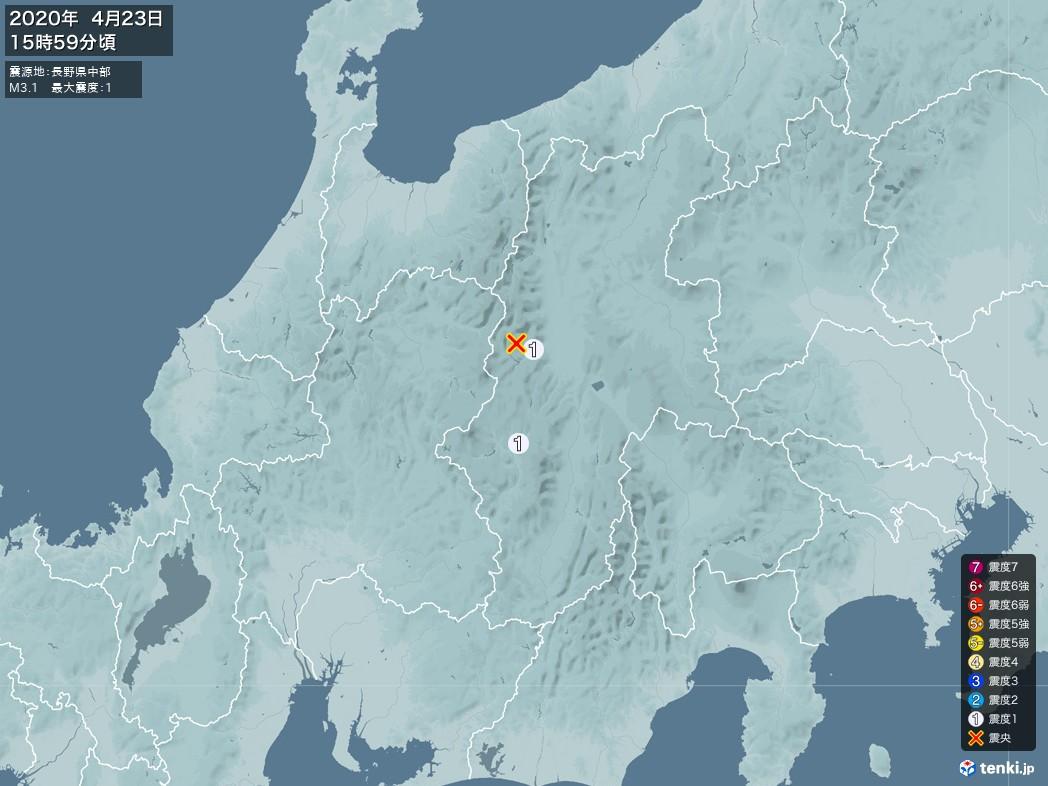 地震情報 2020年04月23日 15時59分頃発生 最大震度:1 震源地:長野県中部(拡大画像)