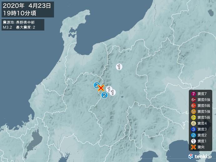 地震情報(2020年04月23日19時10分発生)