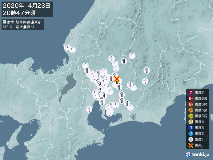 地震情報(2020年04月23日20時47分発生)