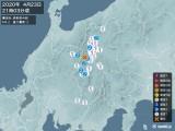2020年04月23日21時03分頃発生した地震