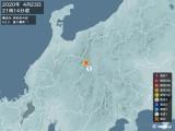 2020年04月23日21時14分頃発生した地震