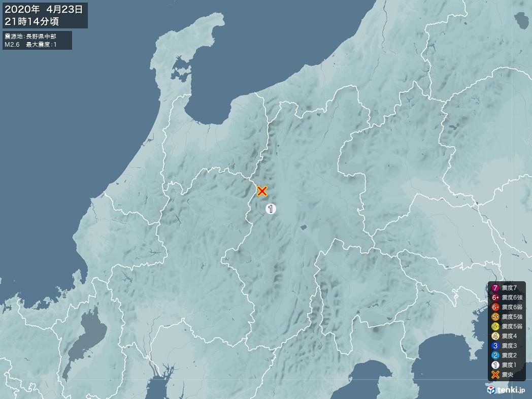 地震情報 2020年04月23日 21時14分頃発生 最大震度:1 震源地:長野県中部(拡大画像)