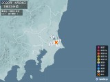 2020年04月24日01時33分頃発生した地震