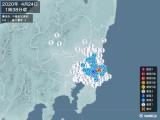 2020年04月24日01時38分頃発生した地震