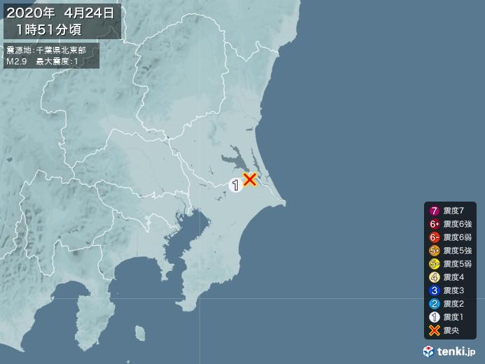 地震情報(2020年04月24日01時51分発生)