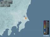 2020年04月24日01時51分頃発生した地震