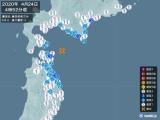 2020年04月24日04時52分頃発生した地震