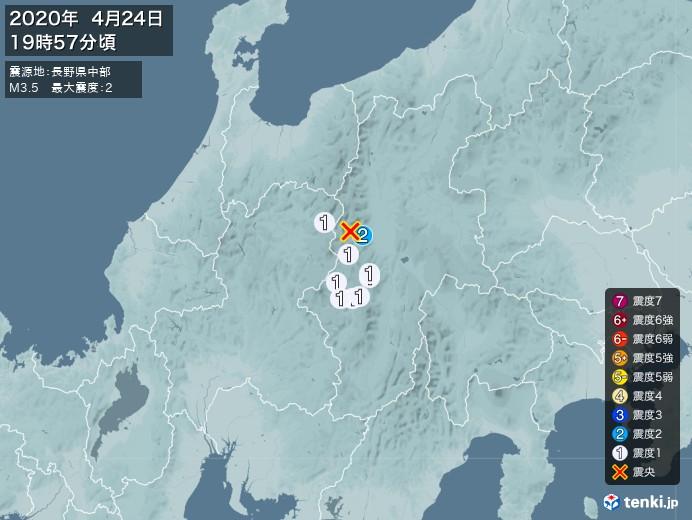 地震情報(2020年04月24日19時57分発生)