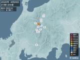 2020年04月24日21時12分頃発生した地震