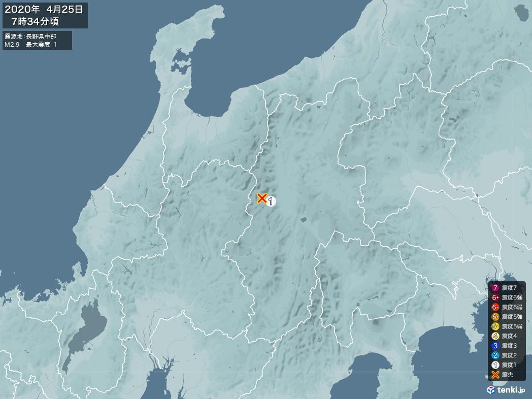 地震情報 2020年04月25日 07時34分頃発生 最大震度:1 震源地:長野県中部(拡大画像)