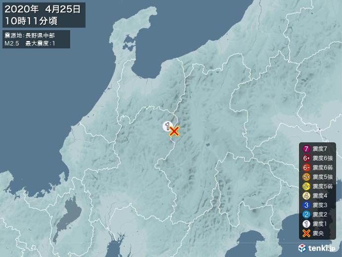 地震情報(2020年04月25日10時11分発生)