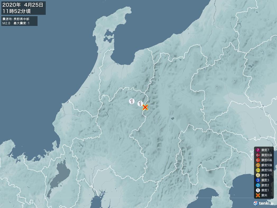 地震情報 2020年04月25日 11時52分頃発生 最大震度:1 震源地:長野県中部(拡大画像)