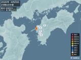2020年04月25日23時42分頃発生した地震