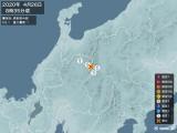 2020年04月26日08時35分頃発生した地震