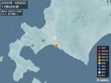 2020年04月26日17時48分頃発生した地震