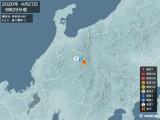 2020年04月27日09時29分頃発生した地震