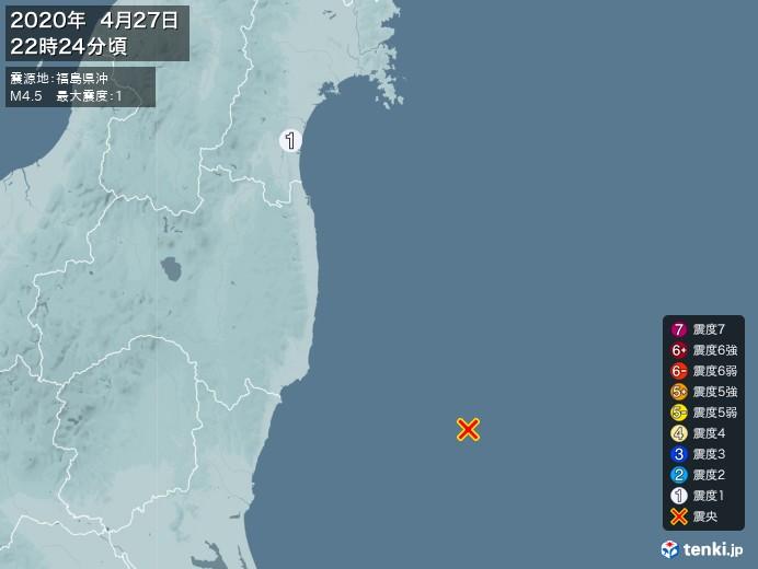 地震情報(2020年04月27日22時24分発生)