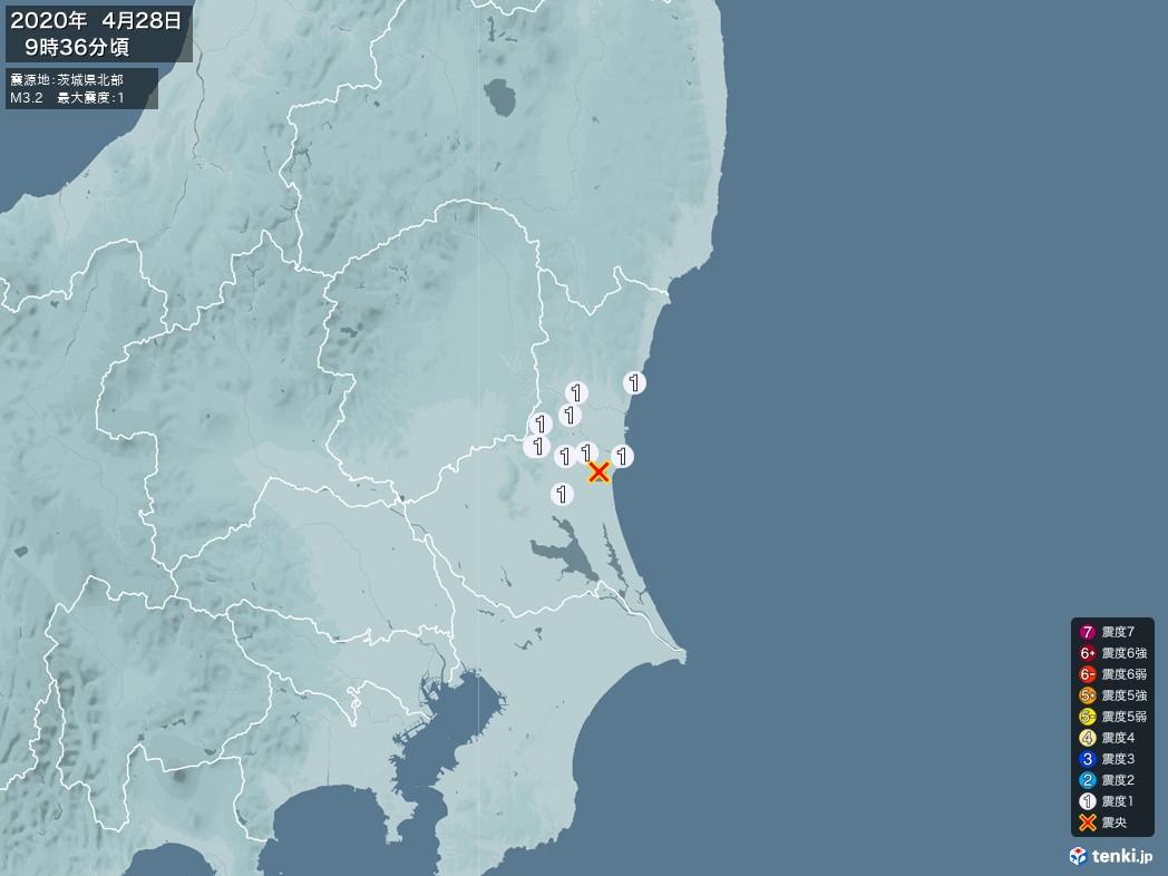 地震情報 2020年04月28日 09時36分頃発生 最大震度:1 震源地:茨城県北部(拡大画像)