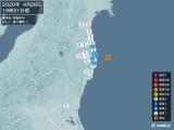 2020年04月28日19時31分頃発生した地震