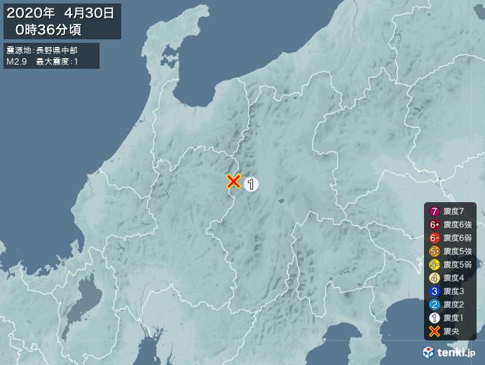 地震情報(2020年04月30日00時36分発生)