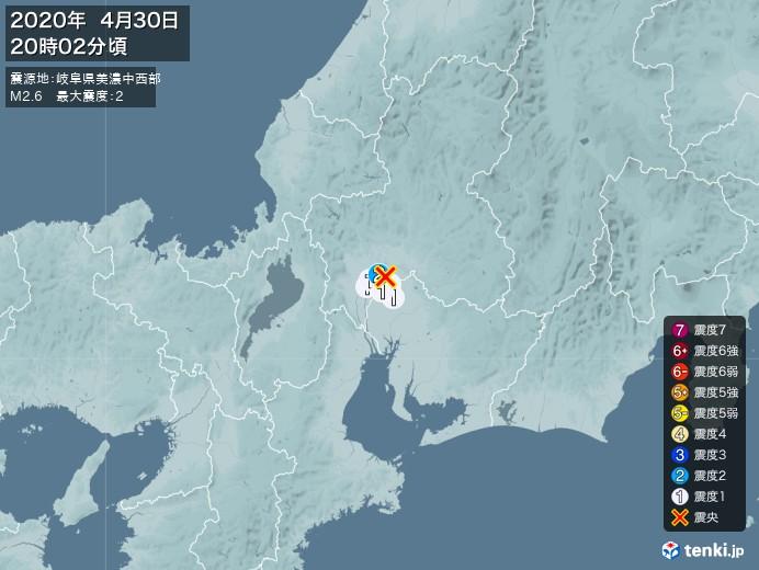 地震情報(2020年04月30日20時02分発生)