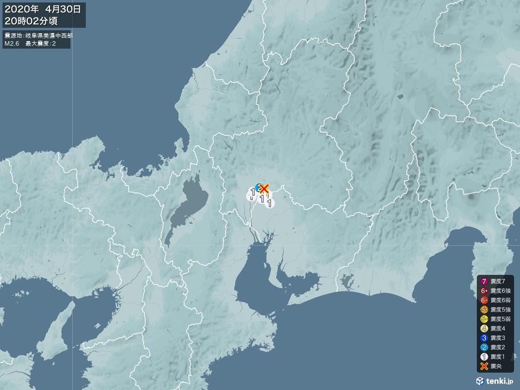 地震情報 2020年04月30日 20時02分頃発生 最大震度:2 震源地:岐阜県美濃中西部(拡大画像)
