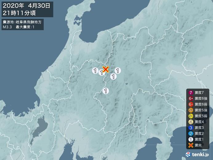 地震情報(2020年04月30日21時11分発生)