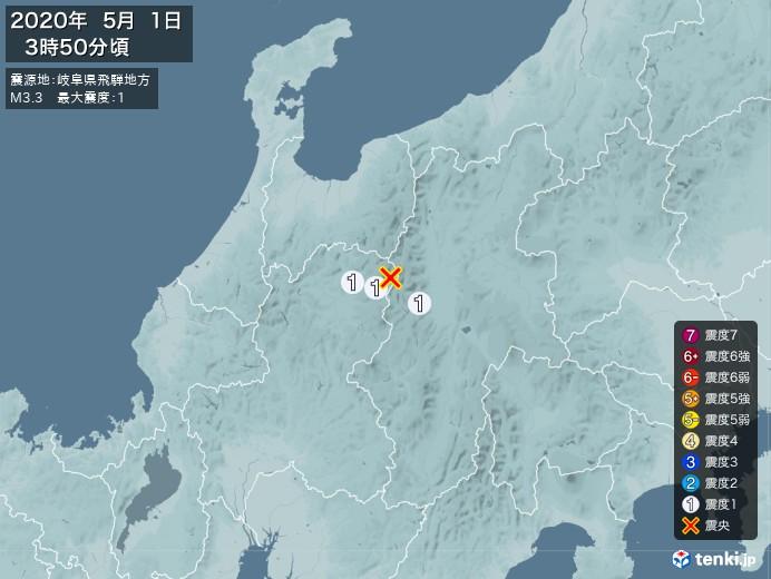 地震情報(2020年05月01日03時50分発生)