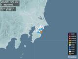 2020年05月02日11時26分頃発生した地震