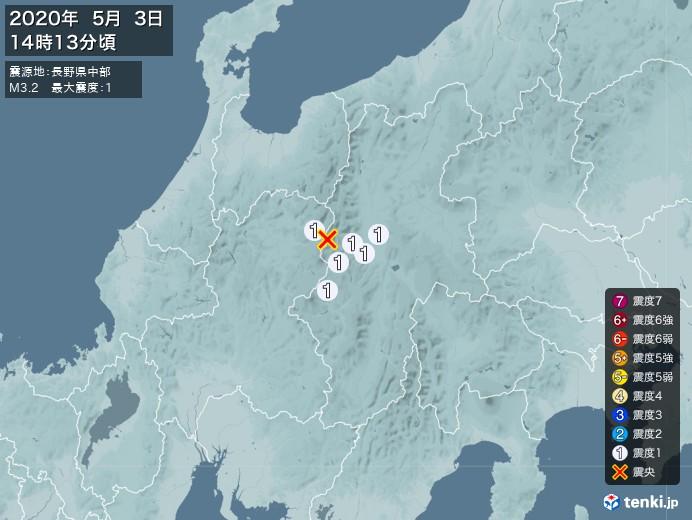 地震情報(2020年05月03日14時13分発生)
